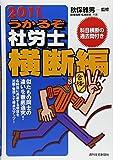 2011年版 うかるぞ社労士 横断編 (QP books)