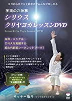 宇宙のご神事 シリウス☆クリヤヨガレッスンDVD  身体・メンタル・DNAを覚醒する超古代叡智シークレットワーク! (<DVD>)