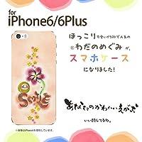 【わだのめぐみ】デザインケース ハード iPhone 6s/iPhone 6 あなたのかわいいえがお