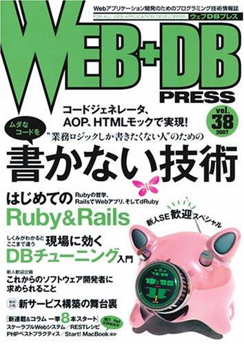 WEB+DB PRESS Vol.38の詳細を見る