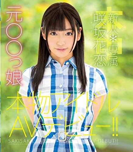 咲坂花恋(AV女優)