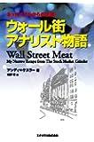 ウォール街アナリスト物語 - ネットバブルからの生還