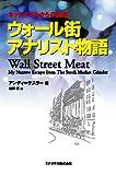 ウォール街アナリスト物語 - ネットバブルからの生還 -