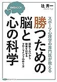 スポーツ心理学の専門医が教える 「勝つための脳と科学」 【DVD付】 (~頑張らないから結果を出せるフローマインドの作り方~ DVD-BOOK)