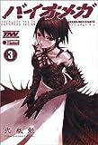 BIOMEGA 3 (ヤングジャンプコミックス)