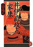 井伊直政と家康 (学研M文庫)