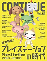 CONTINUE Vol.52は初代プレステ&ゲームセンターCX特集
