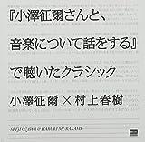 『小澤征爾さんと、音楽について話をする』で聴いたクラシック