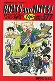 BOLTS AND NUTS! vol.1―愛と勇気のエンスー大河ロマン エランを売る (NEKO MOOK)