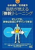 マイナビ文庫 脂肪が燃える「体幹」トレーニング