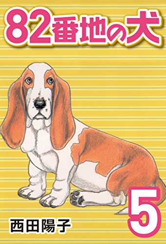 82番地の犬 (5)の詳細を見る