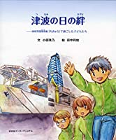 津波の日の絆─地球深部探査船「ちきゅう」で過ごした子どもたち