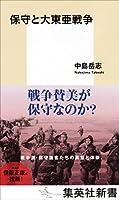 中島岳志 (著)(9)新品: ¥ 875ポイント:9pt (1%)