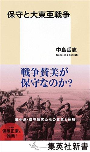 [画像:保守と大東亜戦争 (集英社新書)]