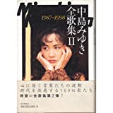 中島みゆき全歌集〈2〉1987~1998