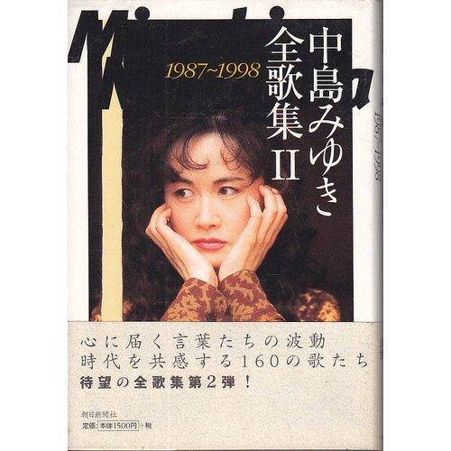 中島みゆき全歌集〈2〉1987~1998の詳細を見る