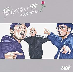 優しくしないで'95 feat.曽我部恵一 [Analog]