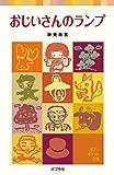 おじいさんのランプ (ポプラポケット文庫 (352-2))