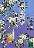 新装版 国家・宗教・日本人 (講談社文庫)
