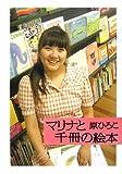 マリナと千冊の絵本 (Forest books)
