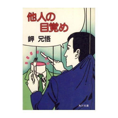 他人の目覚め (角川文庫 (6225))の詳細を見る