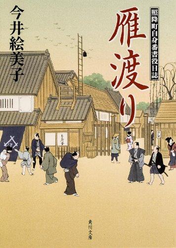 雁渡り 照降町自身番書役日誌 (角川文庫)の詳細を見る