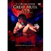 GREAT MUTA大全集~神秘の毒霧伝説1990-2008~ 公式完全保存盤 [DVD]