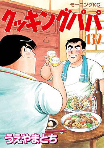 クッキングパパ(132) (モーニングコミックス)