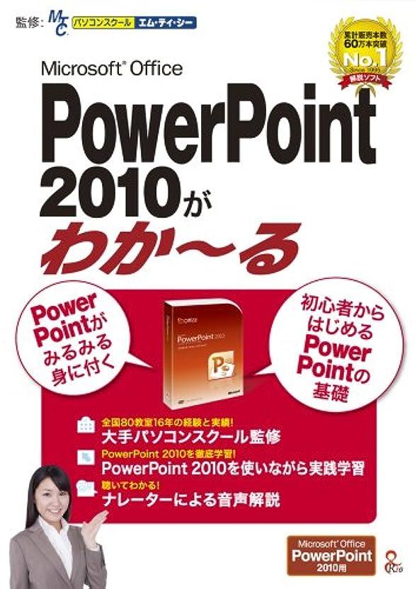 五月それる翻訳者Microsoft Office PowerPoint 2010がわか~る [ダウンロード]