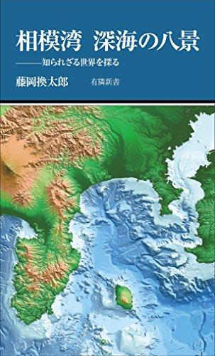 相模湾 深海の八景 ―知られざる世界を探る (有隣新書78)