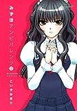 みずほアンビバレンツ 2 (アクションコミックス)