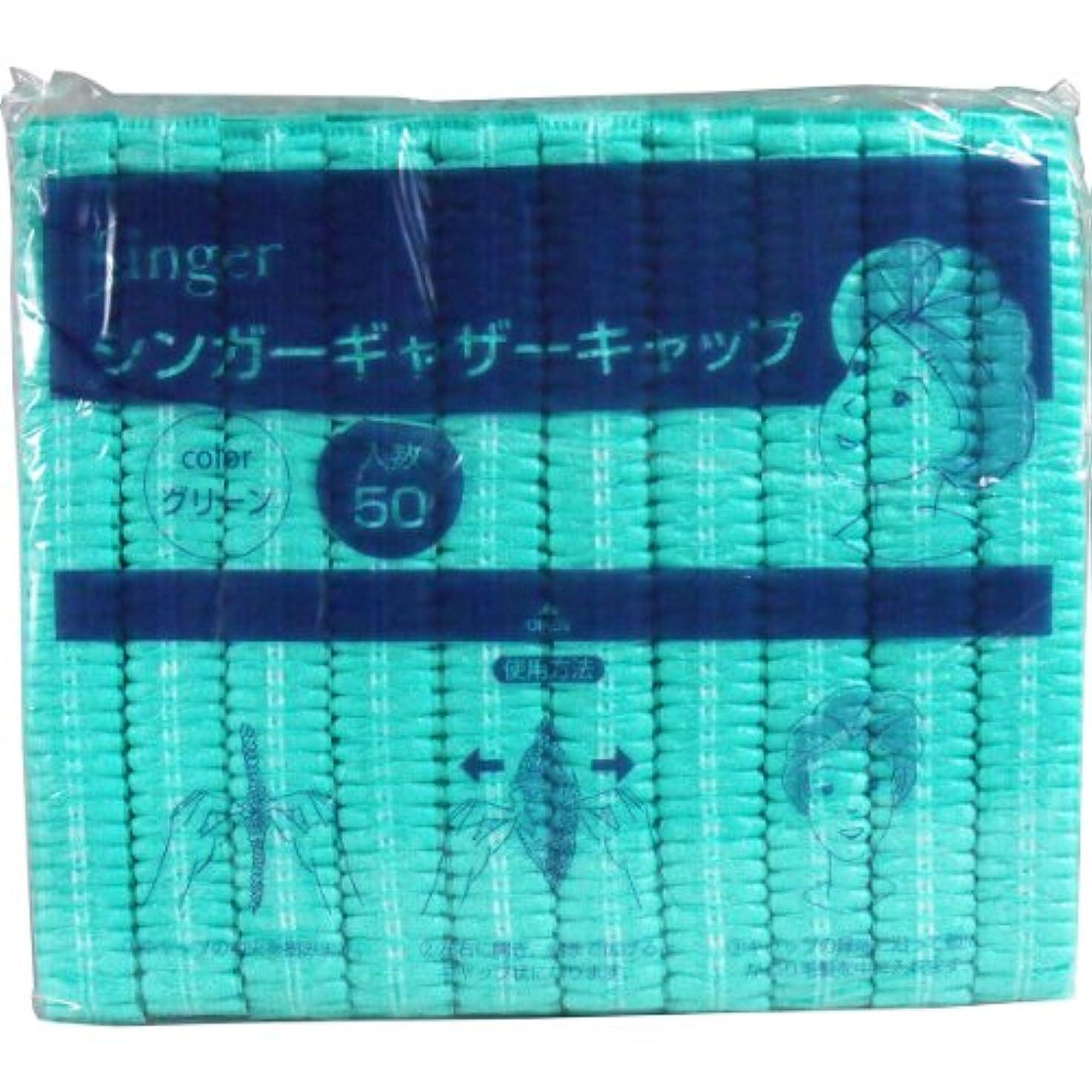 壊れた抗議クレジット宇都宮製作 不織布製衛生キャップ シンガーギャザーキャップ 50枚入 グリーン