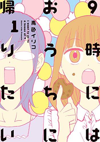 9時にはおうちに帰りたい(1) (Kissコミックス)