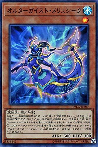 遊戯王カード オルターガイスト・メリュシーク ( スーパーレア ) LINK VRAINS DUELIST SET ( LVDS ) | 効果モンスター 水属性 魔法使い族 スーパー レア