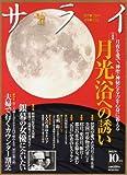 サライ 2012年 10月号 [雑誌]