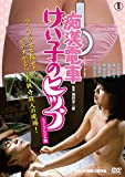 痴漢電車 けい子のヒップ [DVD]