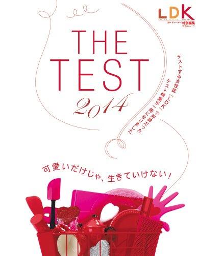 THE TEST 2014 【暮らしの大辞典】 (100%ムックシリーズ)の詳細を見る