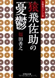 【文庫】 猿飛佐助の憂鬱 (文芸社文庫)
