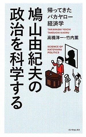 鳩山由紀夫の政治を科学する (帰ってきたバカヤロー経済学)の詳細を見る