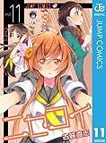 ニセコイ 11 (ジャンプコミックスDIGITAL)