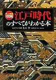 史上最強カラー図解 江戸時代のすべてがわかる本