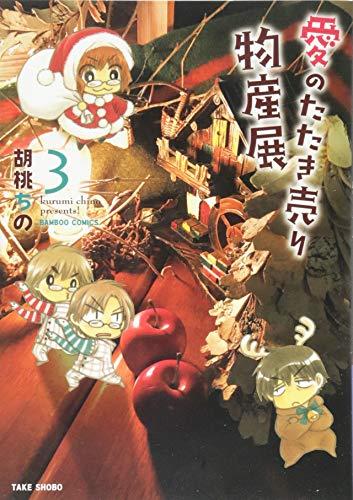 愛のたたき売り物産展 3 (バンブーコミックス)...