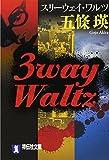 3way Waltz (祥伝社文庫)