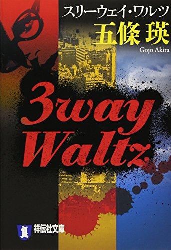 3way Waltz (祥伝社文庫)の詳細を見る