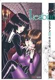 レズビアン3 吸血令嬢 / 千之ナイフ のシリーズ情報を見る