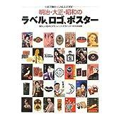 明治・大正・昭和のラベル、ロゴ、ポスター―懐かしい日本のグラフィック・デザインが1000点収録