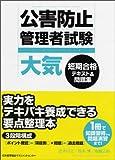 公害防止管理者試験【大気】短期合格テキスト&問題集