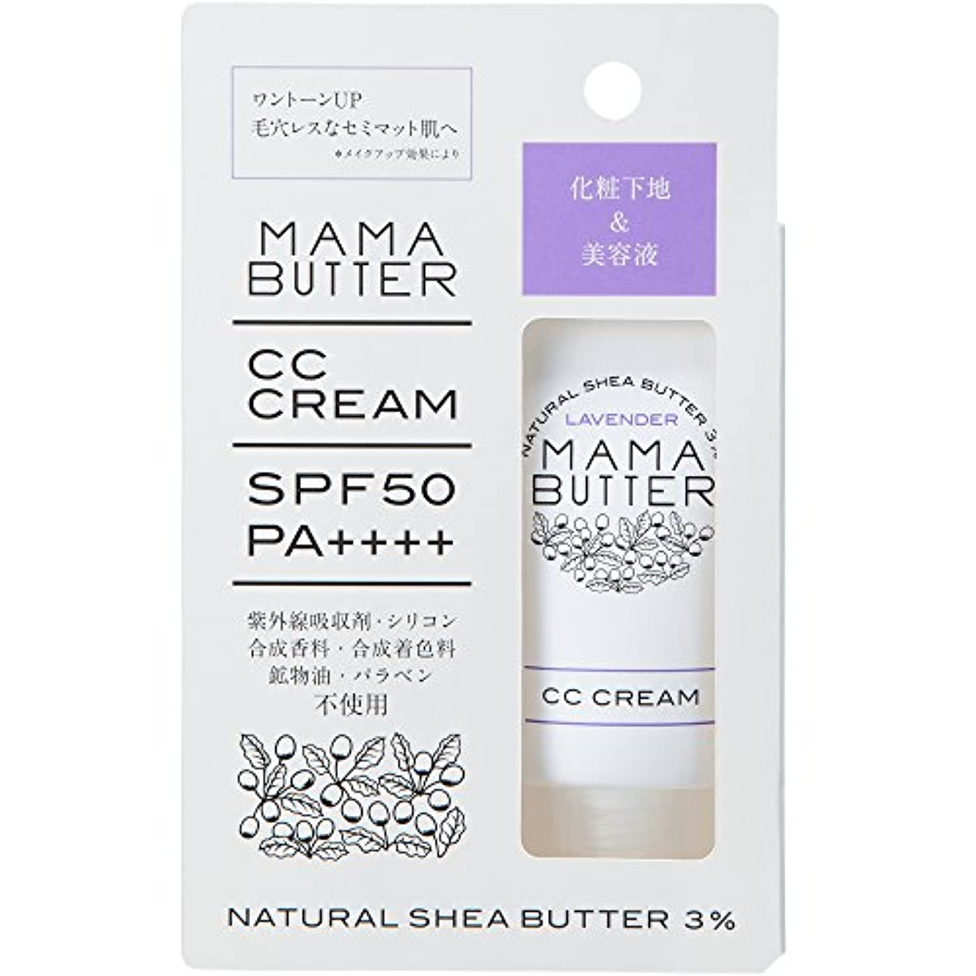 ママバター CCクリーム ラベンダー(SPF50?PA++++)30g