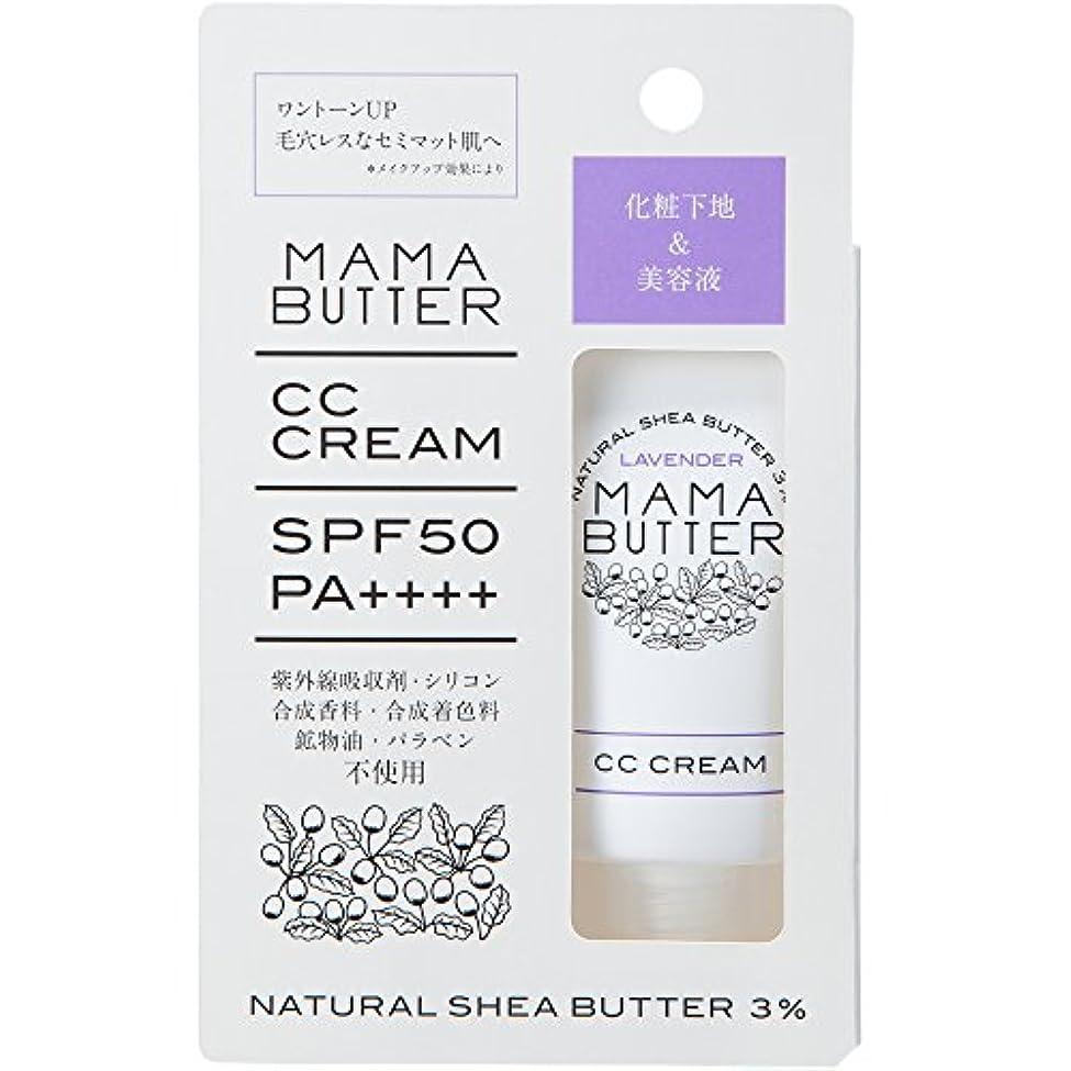 受け入れ禁じる飽和するママバター CCクリーム ラベンダー(SPF50?PA++++)30g
