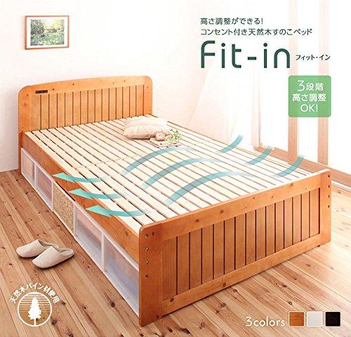 村田家具『コンセント付き天然木すのこベッド【Fit-in】フィット・イン』